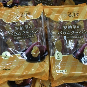 安納芋のバウムクーヘン 300円(税込)