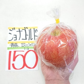 ジョナゴールド 150円(税込)