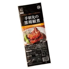 手羽先の黒胡椒煮 300円(税込)