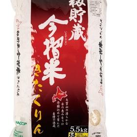 籾貯蔵今摺米きたくりん 1,707円(税込)