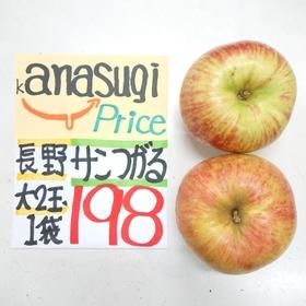 サンつがる 198円(税込)