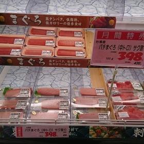 バチまぐろ中トロサク取り 430円(税込)