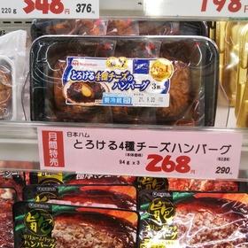 とろける4種チーズのハンバーグ 290円(税込)
