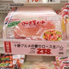 十勝グルメの便りロース生ハム 258円(税込)