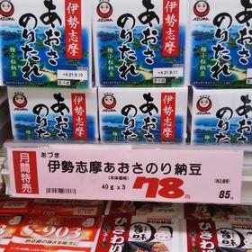 伊勢志摩あおさのりたれ納豆 85円(税込)