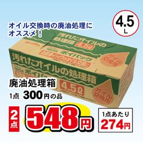 廃油処理箱 4.5L 548円(税込)