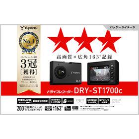 ユピテル ドライブレコーダー DRY-ST1700c 10,780円(税込)