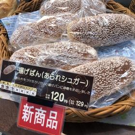 揚げパン あられシュガー 129円(税込)