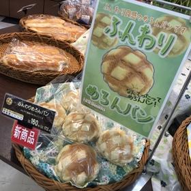 ふんわりメロンパン 172円(税込)