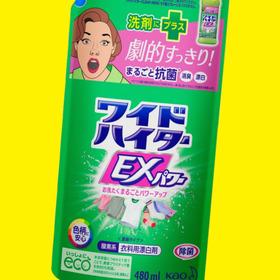 ワイドハイターEXパワー 詰替 173円(税込)