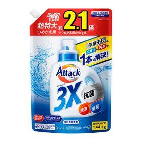 アタック3X つめかえ用 1440g 327円(税込)