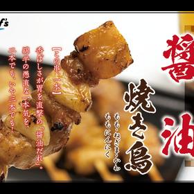 こだわり醤油の炭火焼鳥 各種 430円(税込)