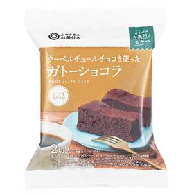 クーベルチュールチョコを使ったガトーショコラ 162円(税込)