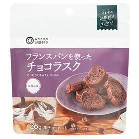 フランスパンを使ったチョコラスク 162円(税込)