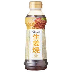 生姜焼のたれ 318円(税込)