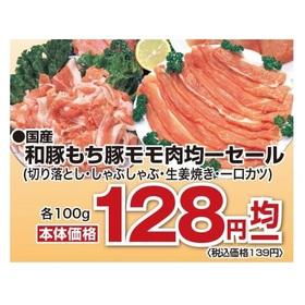 和豚もち豚モモ肉均一セール 139円(税込)