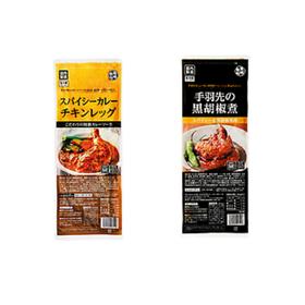 スパイシーカレーチキンレッグ・手羽先の黒胡椒煮 300円(税込)