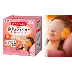 めぐりズム 蒸気でホットアイマスク 無香料 12枚入り 1,280円(税込)