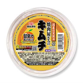 焼肉屋さんのキムチ 279円(税込)