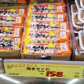 焼ちくわ 171円(税込)