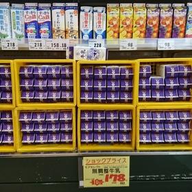 無調整牛乳(10ポイント加点!) 193円(税込)