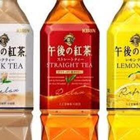 午後の紅茶(ストレートティー・ミルクティー・レモンティー) 96円(税込)