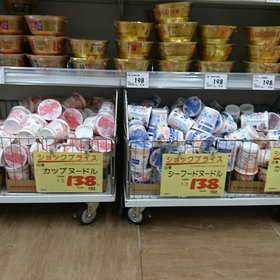 カップヌードル各種 150円(税込)