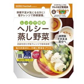 レンジでヘルシー蒸し野菜 たっぷりサイズ 657円(税込)