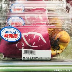 安納芋の焼いもパン 127円(税込)