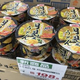 タマゴ好きのための月見うどん 213円(税込)
