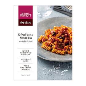 魚介のうまみと香味野菜のトマト煮込みソース 323円(税込)