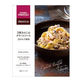 3種きのこのクリームソース白トリュフ風味 323円(税込)