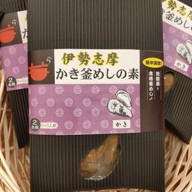 伊勢志摩かき釜めしの素 950円(税込)