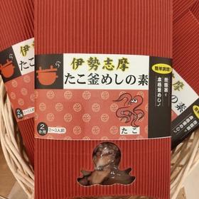 伊勢志摩たこ釜めしの素 861円(税込)