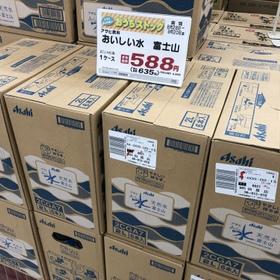 おいしい水 富士山 635円(税込)