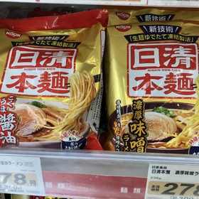 日清本麺 300円(税込)