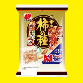 三幸の柿の種 Mパック 各種 95円(税込)