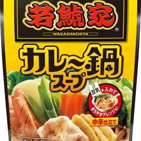 若鯱屋カレー鍋スープ 278円(税込)
