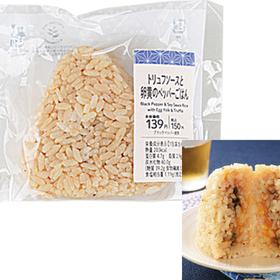 トリュフソースと卵黄のペッパーごはんおにぎり 150円(税込)