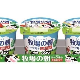 牧場の朝ヨーグルト 生乳仕立て 106円(税込)