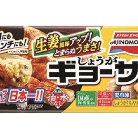 生姜好きのためのギョーザ 236円(税込)