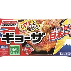 ギョーザ 236円(税込)