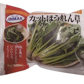 カットほうれん草 171円(税込)
