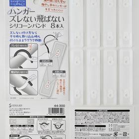 ★☆靴下洗濯ばさみ&ハンガーズレない飛ばないシリコーンバンド 110円(税込)