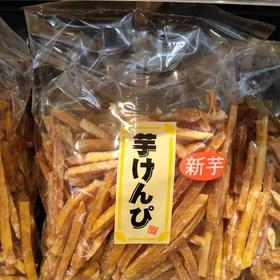 芋けんぴ 537円(税込)