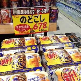 のどごし生 746円(税込)