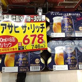 アサヒ・ザ・リッチ 746円(税込)