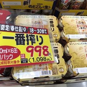 一番搾り 1,098円(税込)