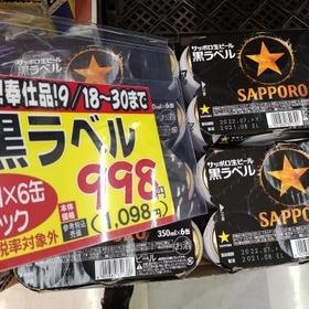 黒ラベル 1,098円(税込)