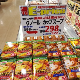 クノールカップスープ 322円(税込)